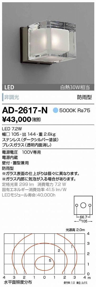 【最安値挑戦中!最大33倍】山田照明(YAMADA) AD-2617-N エクステリアブラケット LED一体型 非調光 昼白色 防雨型 壁付・置型兼用 [∽]