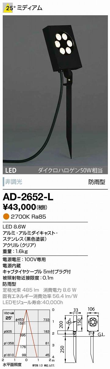 【最安値挑戦中!最大33倍】山田照明(YAMADA) AD-2652-L エクステリアスポットライト LED一体型 非調光 電球色 25°ミディアム配光 防雨型 [∽]