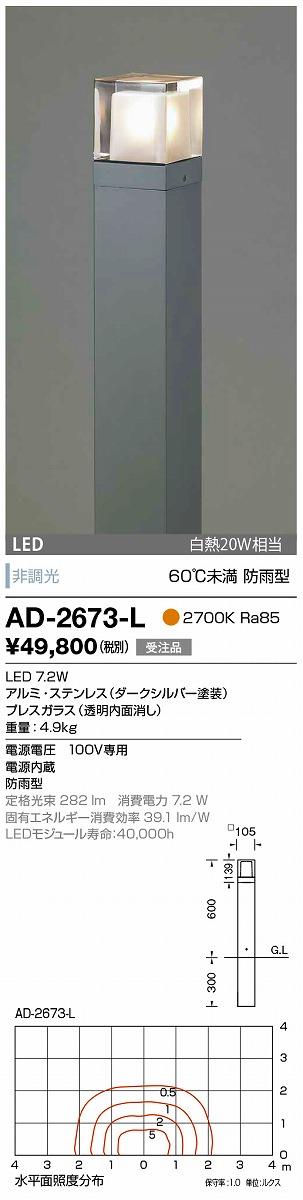 【最安値挑戦中!最大33倍】山田照明(YAMADA) AD-2673-L ガーデンライト LED一体型 非調光 電球色 防雨型 ダークシルバー 受注生産品 [∽§]