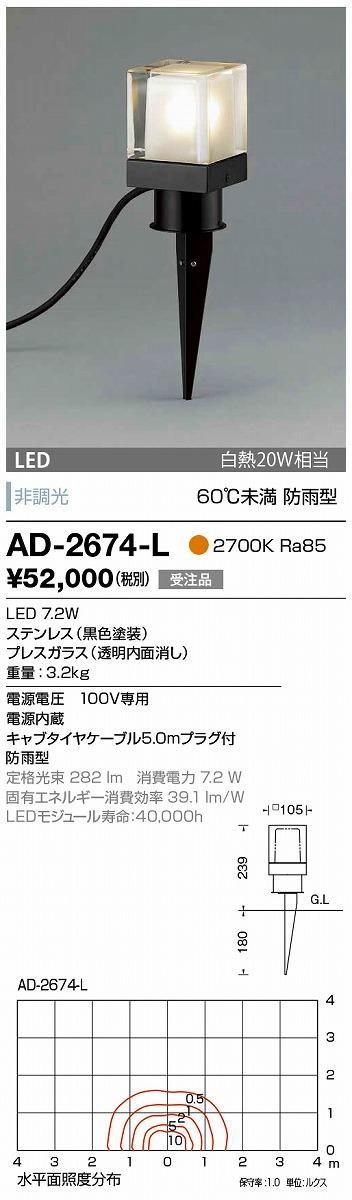 【最安値挑戦中!最大33倍】山田照明(YAMADA) AD-2674-L ガーデンライト LED一体型 非調光 電球色 防雨型 ブラック 受注生産品 [∽§]