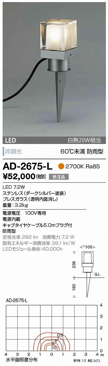 【最安値挑戦中!最大33倍】山田照明(YAMADA) AD-2675-L ガーデンライト LED一体型 非調光 電球色 防雨型 ダークシルバー 受注生産品 [∽§]