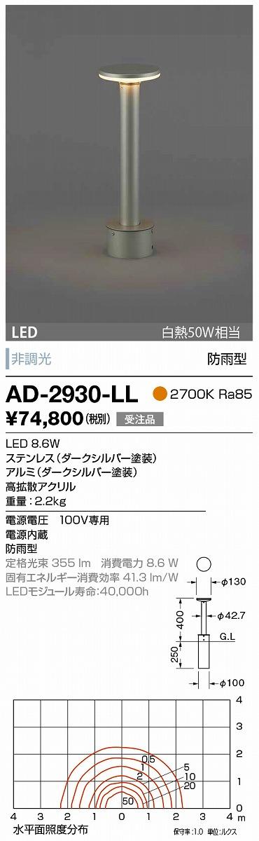 【最安値挑戦中!最大33倍】山田照明(YAMADA) AD-2930-LL ガーデンライト LED一体型 非調光 下方配光タイプ 電球色 防雨型 受注生産品 [∽§]