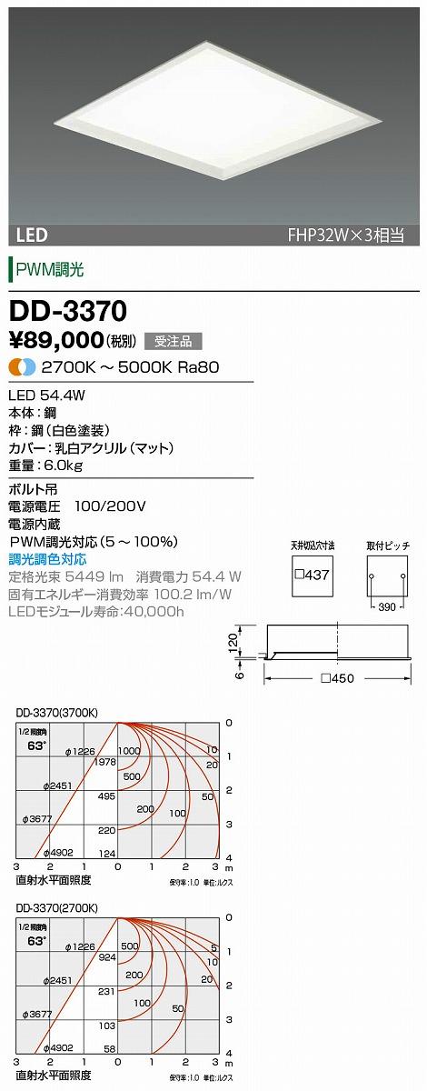 【最安値挑戦中!最大33倍】山田照明(YAMADA) DD-3370 LED一体型 ベースライト PWM調光・調色 電球色~昼白色 受注生産品 [∽§]