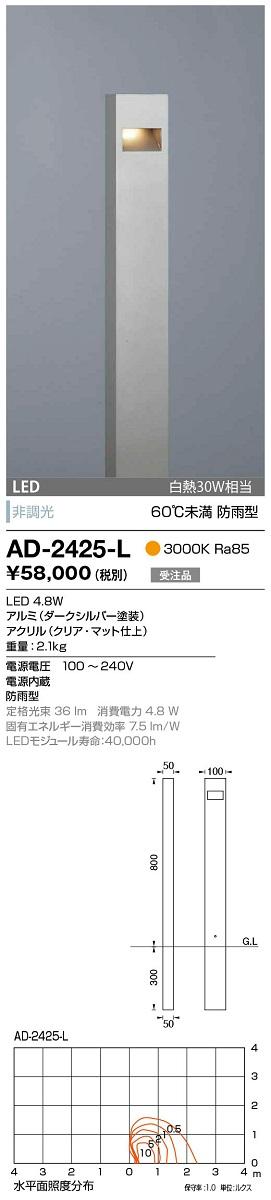 【最安値挑戦中!最大30倍】山田照明(YAMADA) AD-2425-L ガーデンライト LED一体型 非調光 電球色 防雨型 ダークシルバー 受注生産品 [∽§]