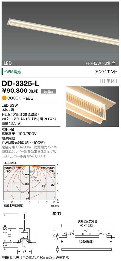 【最安値挑戦中!最大24倍】山田照明(YAMADA) DD-3325-L LED一体型ベースライト PWM調光 電球色 単体 受注生産品 [∽§]