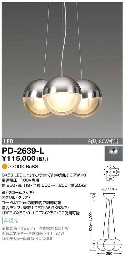 【最安値挑戦中!最大33倍】山田照明(YAMADA) PD-2639-L ペンダント LEDランプ交換型 白熱180W相当 電球色 クロームメッキ [∽]