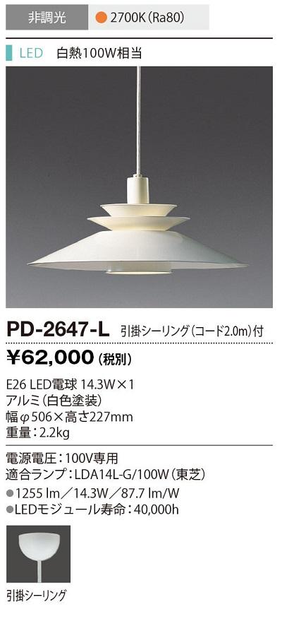 【最安値挑戦中!最大33倍】山田照明(YAMADA) PD-2647-L ペンダント LEDランプ交換型 電球色 非調光 コード調節引掛シーリング付(コード2.0m)付 [∽]