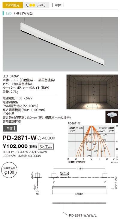 【最安値挑戦中!最大33倍】山田照明(YAMADA) PD-2671-W アンビエント LED一体型 白色 PWM調光 単体 受注生産品 [∽§]