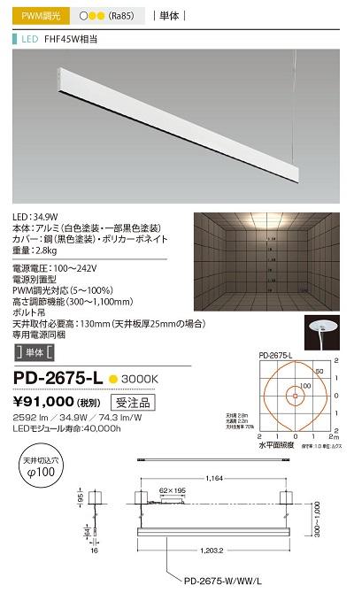 【最安値挑戦中!最大23倍】山田照明(YAMADA) PD-2675-L アンビエント LED一体型 電球色 PWM調光 単体 受注生産品 [∽§]