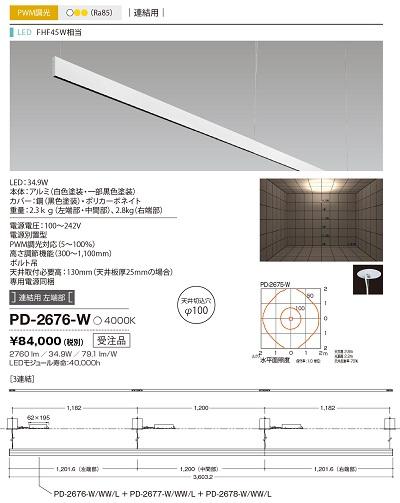 【最安値挑戦中!最大33倍】山田照明(YAMADA) PD-2676-W アンビエント LED一体型 白色 PWM調光 連結用左端 受注生産品 [∽§]