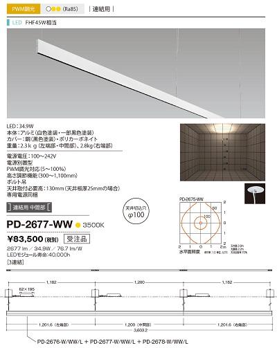 【最安値挑戦中!最大24倍】山田照明(YAMADA) PD-2677-WW アンビエント LED一体型 白色 PWM調光 連結用中間 受注生産品 [∽§]
