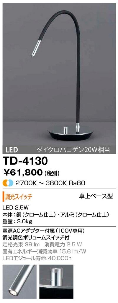 【最安値挑戦中!最大30倍】山田照明(YAMADA) TD-4130 スタンドライト LED一体型 調光スイッチ 卓上ベース型 クローム仕上 [∽]