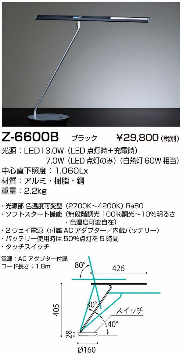 【最安値挑戦中!最大33倍】山田照明(YAMADA) Z-6600B Z-LIGHT LEDデスクライト 連続調光・調色 ブラック [∽]