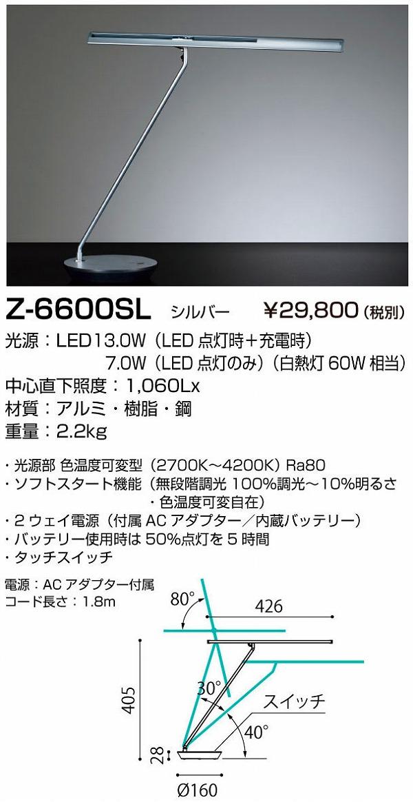 名作 【最安値挑戦中!最大33倍 連続調光・調色】山田照明(YAMADA) Z-6600SL LEDデスクライト Z-LIGHT LEDデスクライト 連続調光・調色 シルバー Z-6600SL [∽], ウエノハラマチ:5241ff35 --- totem-info.com