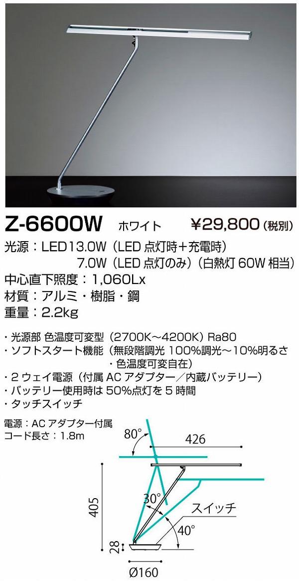 魅力的な価格 【最安値挑戦中!最大33倍】山田照明(YAMADA) Z-LIGHT Z-6600W Z-LIGHT LEDデスクライト ホワイト 連続調光・調色 [∽] ホワイト [∽], Select Space Colors (SSC):21dfb47e --- totem-info.com