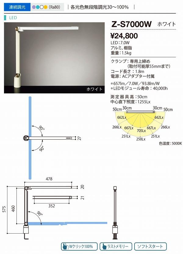 【最安値挑戦中!最大23倍】山田照明(YAMADA) Z-S7000W Z-LIGHT LEDデスクライト 連続調光・調色 ホワイト [∽]