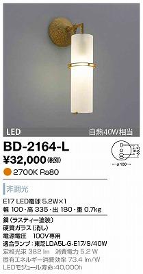 【最安値挑戦中!最大33倍】山田照明(YAMADA) BD-2164-L ブラケットライト LED電球 5.2W 非調光 電球色 [∽]