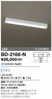 【最安値挑戦中!最大23倍】山田照明(YAMADA) BD-2166-N ブラケットライト LED 8.2W(組込型) 非調光 昼白色 壁付・天井付兼用 [∽]