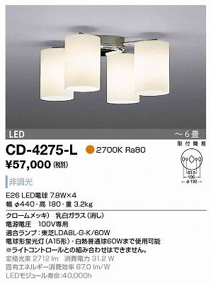 【最安値挑戦中!最大23倍】山田照明(YAMADA) CD-4275-L シャンデリア LED電球 7.8W 非調光 電球色 ~6畳 [∽]