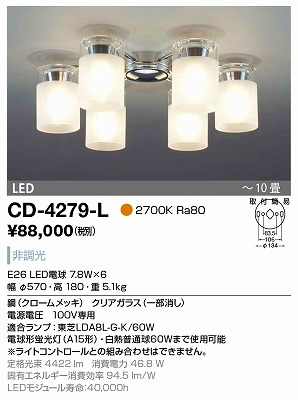 【最安値挑戦中!最大33倍】山田照明(YAMADA) CD-4279-L シャンデリア LED電球 7.8W 非調光 電球色 ~10畳 [∽]