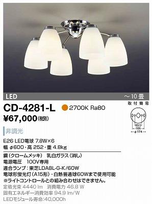 【最安値挑戦中!最大33倍】山田照明(YAMADA) CD-4281-L シャンデリア LED電球 7.8W 非調光 電球色 ~10畳 [∽]