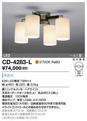 【最安値挑戦中!最大33倍】山田照明(YAMADA) CD-4283-L シャンデリア LED電球 7.8W 非調光 電球色 ~4.5畳 [∽]