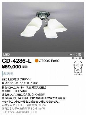 【最安値挑戦中!最大33倍】山田照明(YAMADA) CD-4286-L シャンデリア LED電球 7.8W 非調光 電球色 ~4.5畳 [∽]