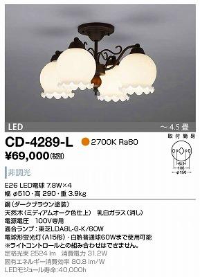 【最安値挑戦中!最大33倍】山田照明(YAMADA) CD-4289-L シャンデリア LED電球 7.8W 非調光 電球色 ~4.5畳 [∽]
