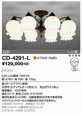【最安値挑戦中!最大33倍】山田照明(YAMADA) CD-4291-L シャンデリア LED電球 7.8W 非調光 電球色 ~12畳 [∽]