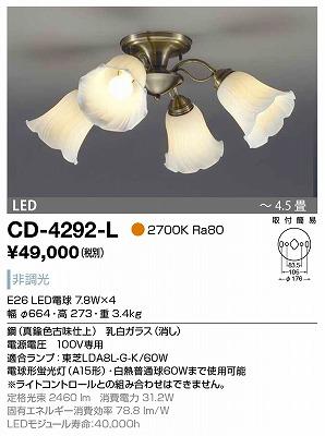 【最安値挑戦中!最大23倍】山田照明(YAMADA) CD-4292-L シャンデリア LED電球 7.8W 非調光 電球色 ~4.5畳 [∽]