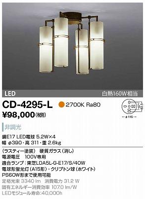 【最安値挑戦中!最大33倍】山田照明(YAMADA) CD-4295-L シャンデリア LED電球 5.2W 非調光 電球色 [∽]
