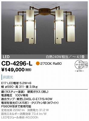 【最安値挑戦中!最大23倍】山田照明(YAMADA) CD-4296-L シャンデリア LED電球 5.2W 非調光 電球色 ~4.5畳 [∽]