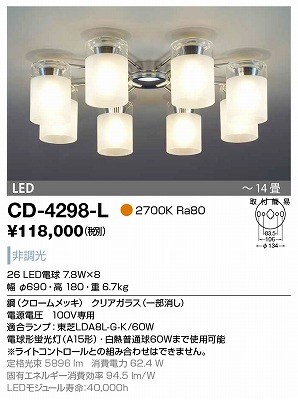 【最安値挑戦中!最大24倍】山田照明(YAMADA) CD-4298-L シャンデリア LED電球 7.8W 非調光 電球色 ~14畳 [∽]
