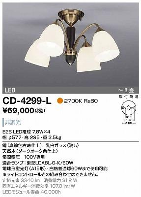 【最安値挑戦中!最大33倍】山田照明(YAMADA) CD-4299-L シャンデリア LED電球 7.8W 非調光 電球色 ~8畳 [∽]
