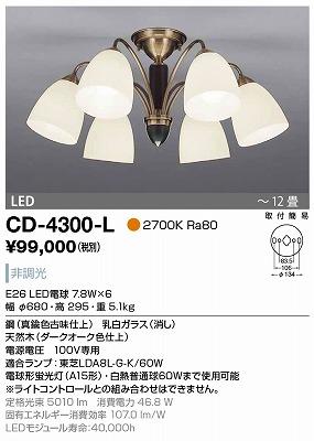 【最安値挑戦中!最大33倍】山田照明(YAMADA) CD-4300-L シャンデリア LED電球 7.8W 非調光 電球色 ~12畳 [∽]