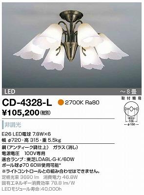 【最安値挑戦中!最大33倍】山田照明(YAMADA) CD-4328-L シャンデリア LED電球 7.8W 非調光 電球色 ~8畳 [∽]
