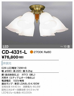 【最安値挑戦中!最大33倍】山田照明(YAMADA) CD-4331-L シャンデリア LED電球 7.8W 非調光 電球色 ~10畳 [∽]