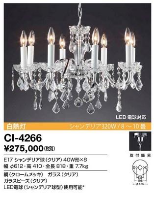 【最安値挑戦中!最大33倍】山田照明(YAMADA) CI-4266 シャンデリア LED電球対応 白熱灯 8~10畳 [∽]