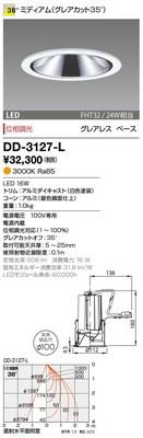 【最安値挑戦中!最大33倍】山田照明(YAMADA) DD-3127-L ダウンライト LED一体型 位相調光 電球色 配光38° [∽]