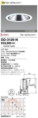 【最安値挑戦中!最大33倍】山田照明(YAMADA) DD-3129-N ダウンライト LED一体型 位相調光 白色 [∽]
