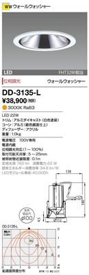 【最安値挑戦中!最大23倍】山田照明(YAMADA) DD-3135-L ダウンライト LED一体型 位相調光 電球色 [∽]