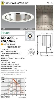 【最安値挑戦中!最大33倍】山田照明(YAMADA) DD-3230-L ダウンライト LED一体型 PWM調光 電球色 配光34° 電源別売 [∽]
