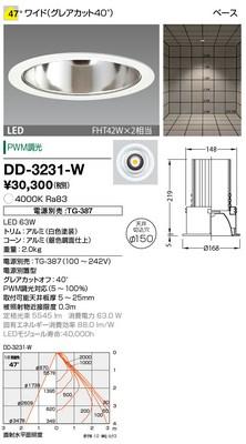 【最安値挑戦中!最大33倍】山田照明(YAMADA) DD-3231-W ダウンライト LED一体型 PWM調光 白色 配光47° 電源別売 [∽]
