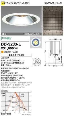 【最安値挑戦中!最大33倍】山田照明(YAMADA) DD-3233-L ダウンライト LED一体型 PWM調光 電球色 配光44° 電源別売 [∽]