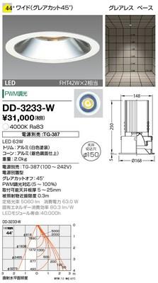 【最安値挑戦中!最大33倍】山田照明(YAMADA) DD-3233-W ダウンライト LED一体型 PWM調光 白色 配光44° 電源別売 [∽]