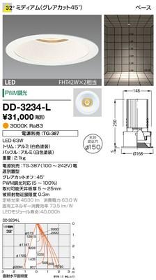 【最安値挑戦中!最大33倍】山田照明(YAMADA) DD-3234-L ダウンライト LED一体型 PWM調光 電球色 配光32° 電源別売 [∽]