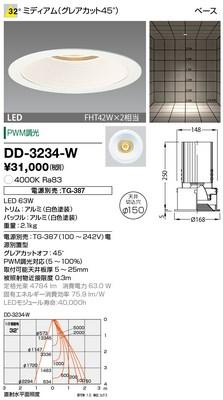 【最安値挑戦中!最大33倍】山田照明(YAMADA) DD-3234-W ダウンライト LED一体型 PWM調光 白色 配光32° 電源別売 [∽]