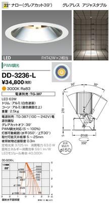 【最安値挑戦中!最大33倍】山田照明(YAMADA) DD-3236-L ダウンライト LED一体型 PWM調光 電球色 配光22° 電源別売 [∽]