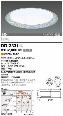 【最安値挑戦中!最大33倍】山田照明(YAMADA) DD-3331-L LEDユニット交換可能型ベースライト 非調光 電球色 天井切込穴φ600 受注生産品 [∽§]