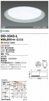 【最安値挑戦中!最大33倍】山田照明(YAMADA) DD-3343-L LED一体型ベースライト PWM調光 電球色 天井切込穴φ600 受注生産品 [∽§]